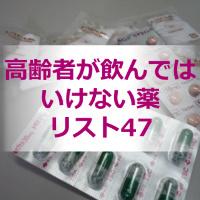 高齢者 薬
