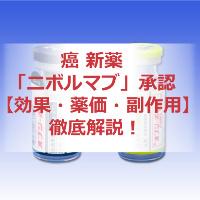 癌 新薬 ニボルマブ