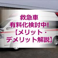 救急車 有料化 メリット デメリット