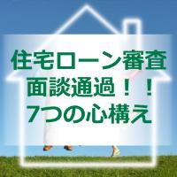 住宅ローン 審査 面談