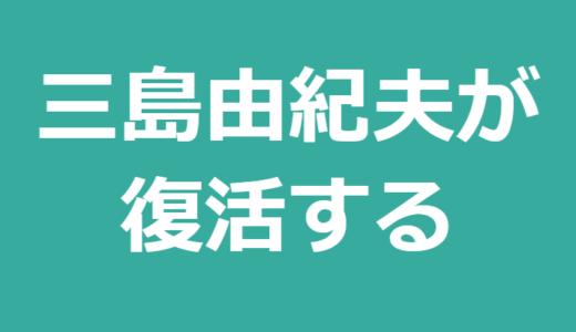 三島由紀夫が復活する ~ 三島由紀夫哲学に目覚める体験
