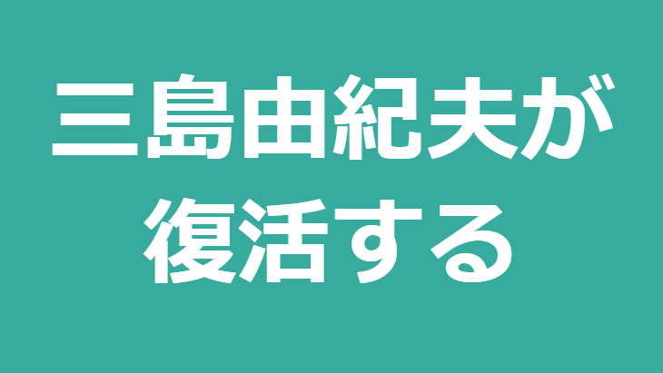 三島由紀夫が復活する