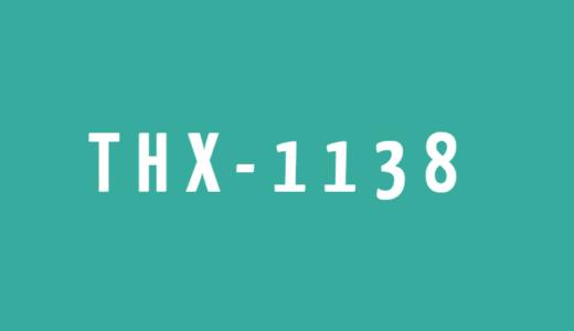 THX-1138 ~ あなたなら「幸せな社会」から脱出するだろうか?
